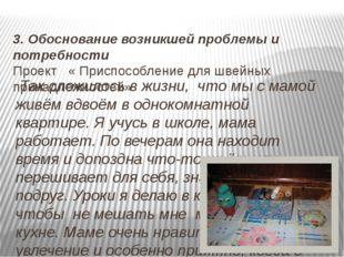 3. Обоснование возникшей проблемы и потребности Проект « Приспособление для