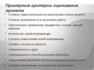 Примерные критерии оценивания проекта Степень самостоятельности выполнения эт