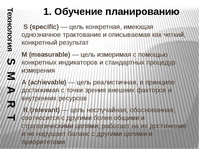 S (specific)— цель конкретная, имеющая однозначное трактование и описываема...