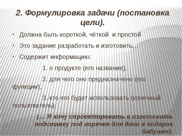 2. Формулировка задачи (постановка цели). Должна быть короткой, чёткой и прос...