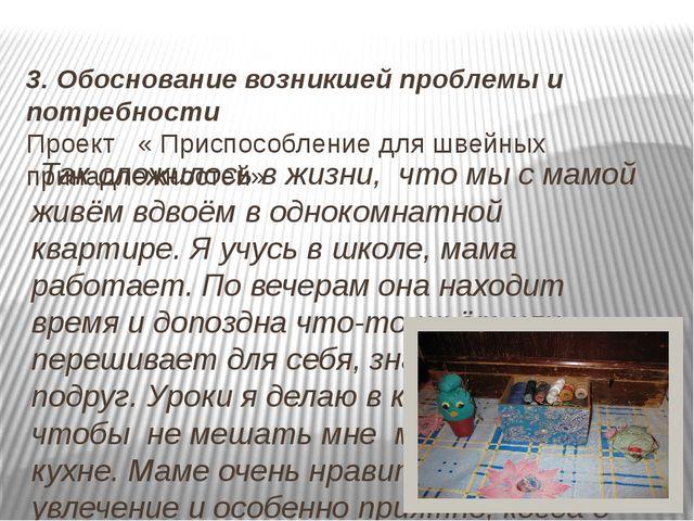 3. Обоснование возникшей проблемы и потребности Проект « Приспособление для...