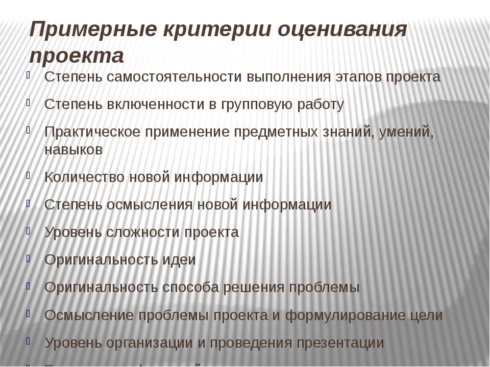 Примерные критерии оценивания проекта Степень самостоятельности выполнения эт...