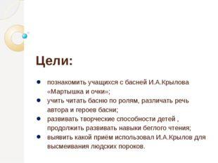 Иван Андреевич Крылов «МАРТЫШКА И ОЧКИ». Цели: познакомить учащихся с басней
