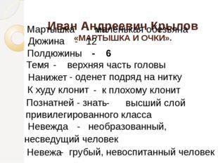 Иван Андреевич Крылов «МАРТЫШКА И ОЧКИ». Мартышка - маленькая обезьяна Дюжин
