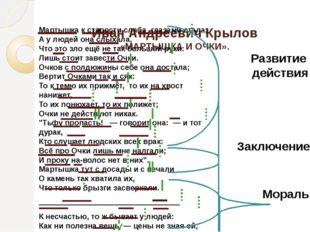 Иван Андреевич Крылов «МАРТЫШКА И ОЧКИ». Мартышка к старости слаба глазами с
