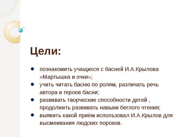 Иван Андреевич Крылов «МАРТЫШКА И ОЧКИ». Цели: познакомить учащихся с басней...