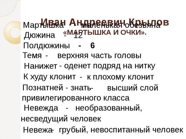 Иван Андреевич Крылов «МАРТЫШКА И ОЧКИ». Мартышка - маленькая обезьяна Дюжин...