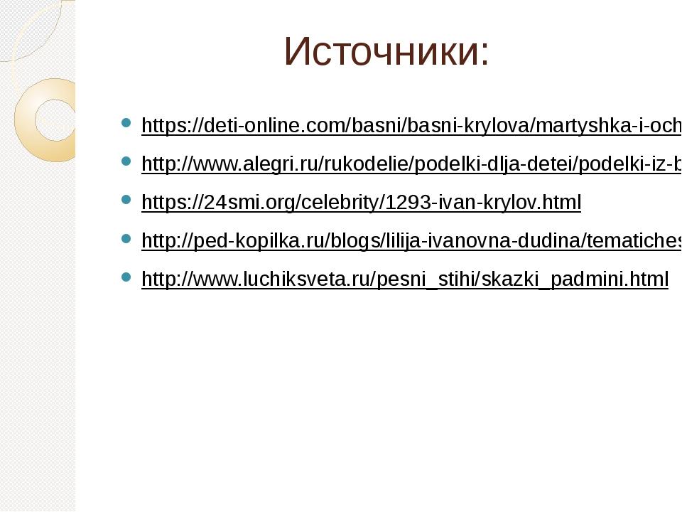 Источники: https://deti-online.com/basni/basni-krylova/martyshka-i-ochki/ htt...