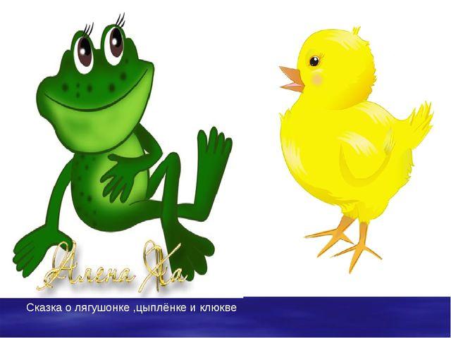 Сказка о лягушонке ,цыплёнке и клюкве