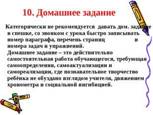 10. Домашнее задание Категорически не рекомендуется давать дом. задание в спе