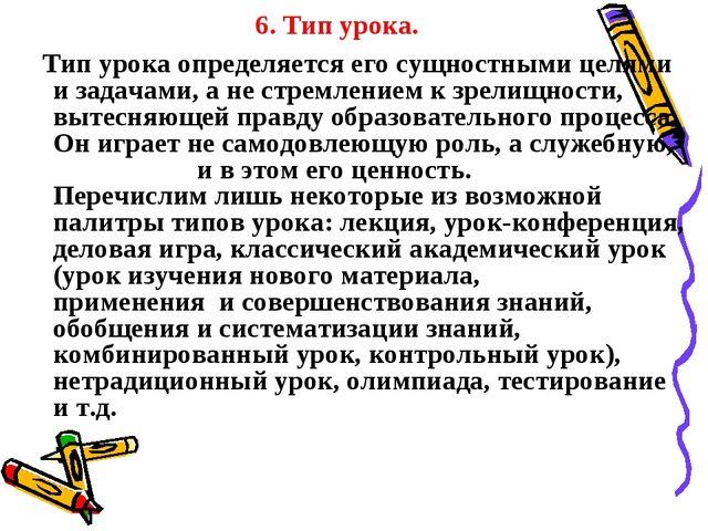 6. Тип урока. Тип урока определяется его сущностными целями и задачами, а не...
