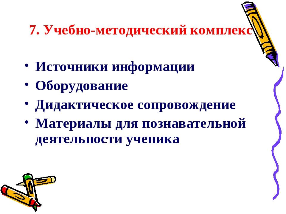 7. Учебно-методический комплекс Источники информации Оборудование Дидактическ...