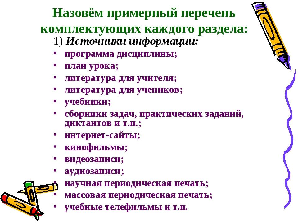 Назовём примерный перечень комплектующих каждого раздела: 1) Источники информ...