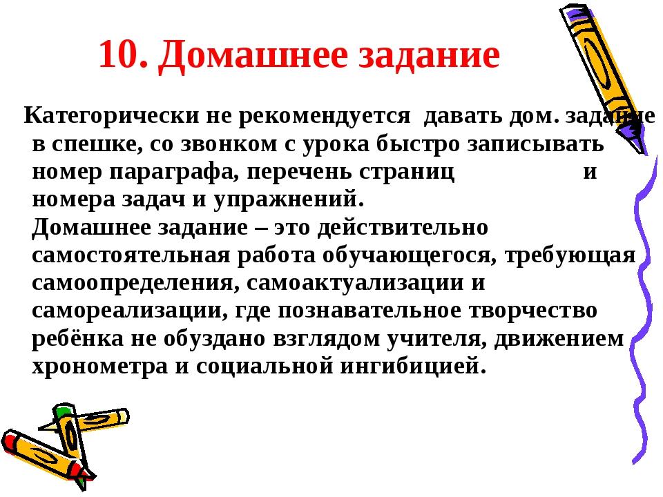 10. Домашнее задание Категорически не рекомендуется давать дом. задание в спе...