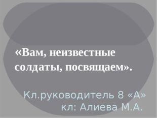 МКОУ «СОШ а.Бесленей» Классный час Кл.руководитель 8 «А» кл: Алиева М.А. «Ва