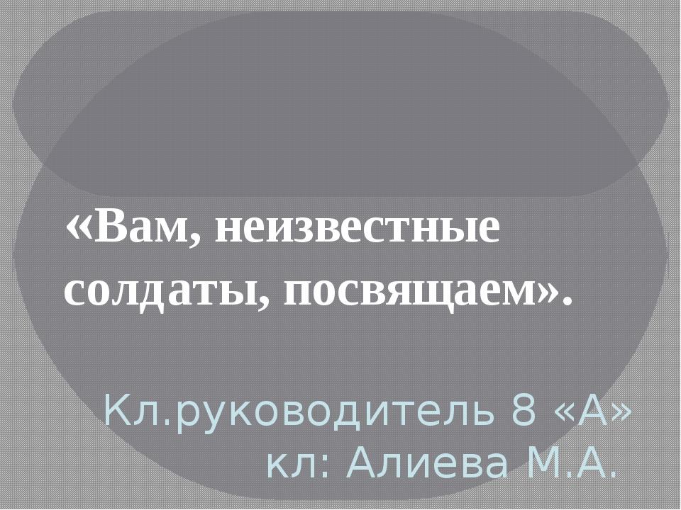 МКОУ «СОШ а.Бесленей» Классный час Кл.руководитель 8 «А» кл: Алиева М.А. «Ва...
