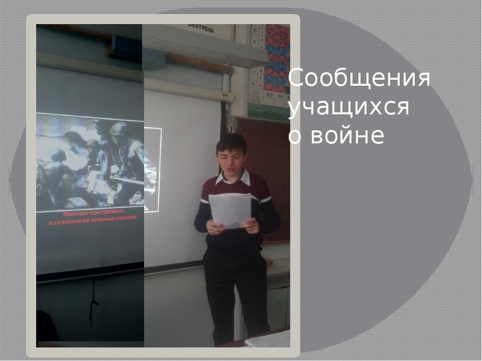 Сообщения учащихся о войне