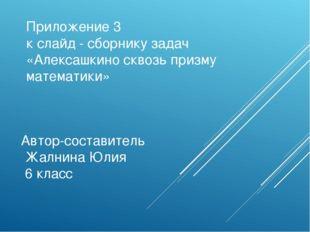 Приложение 3 к слайд - сборнику задач «Алексашкино сквозь призму математики»