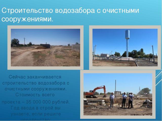 Строительство водозабора с очистными сооружениями. Сейчас заканчивается строи...