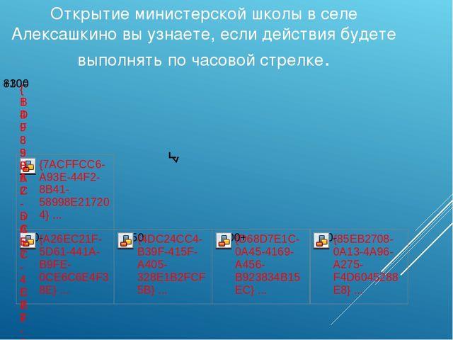Открытие министерской школы в селе Алексашкино вы узнаете, если действия буде...