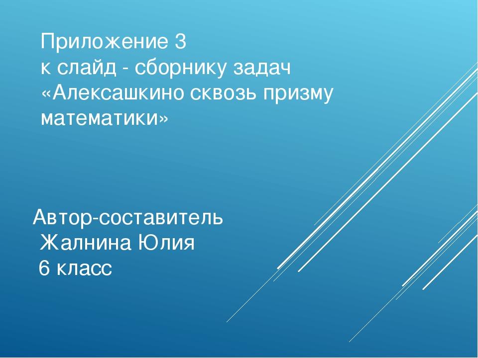 Приложение 3 к слайд - сборнику задач «Алексашкино сквозь призму математики»...