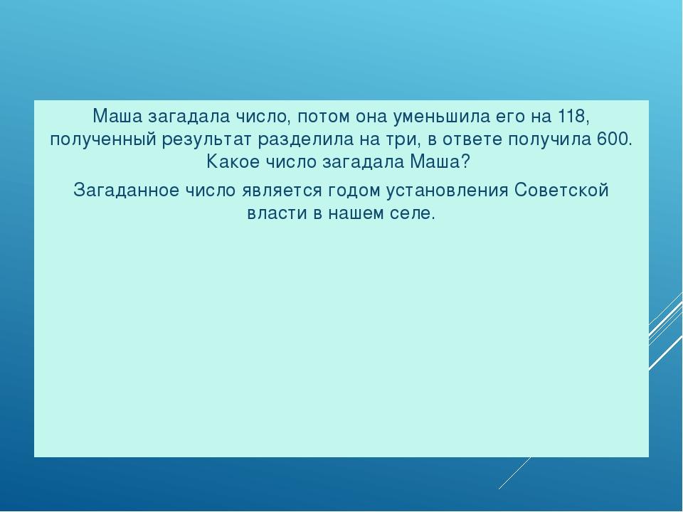 Задача № 5. Маша загадала число, потом она уменьшила его на 118, полученный р...