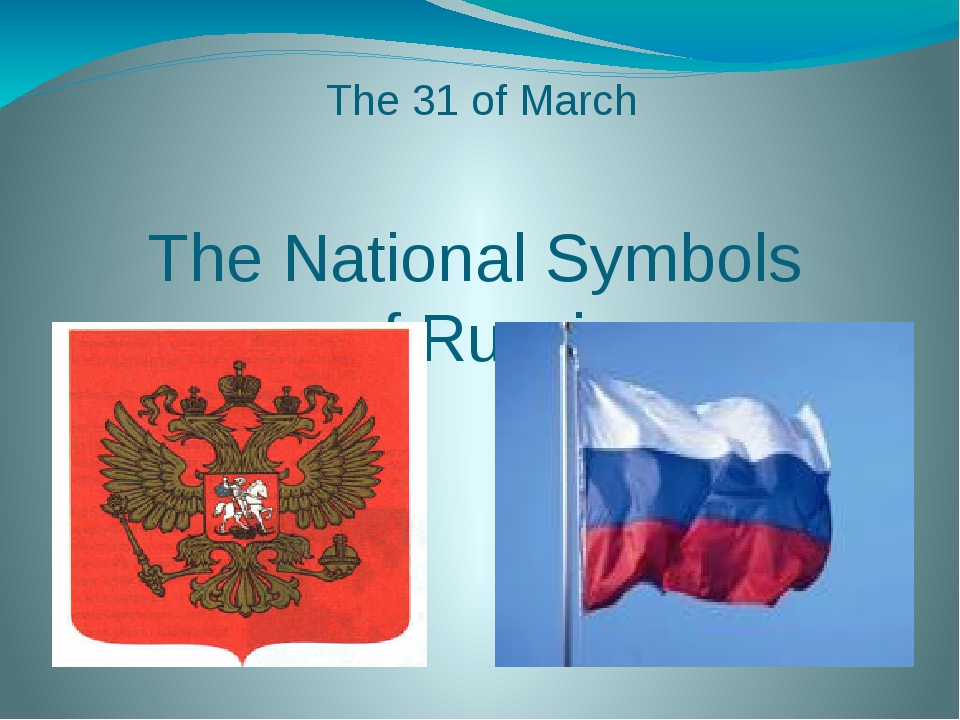 The National Symbols of Russia The 31 of March