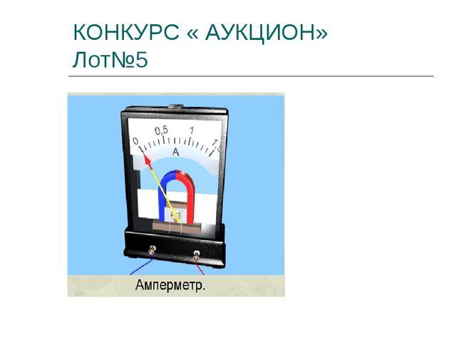 КОНКУРС « АУКЦИОН» Лот№5