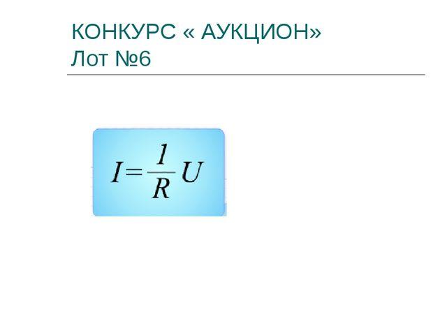 КОНКУРС « АУКЦИОН» Лот №6