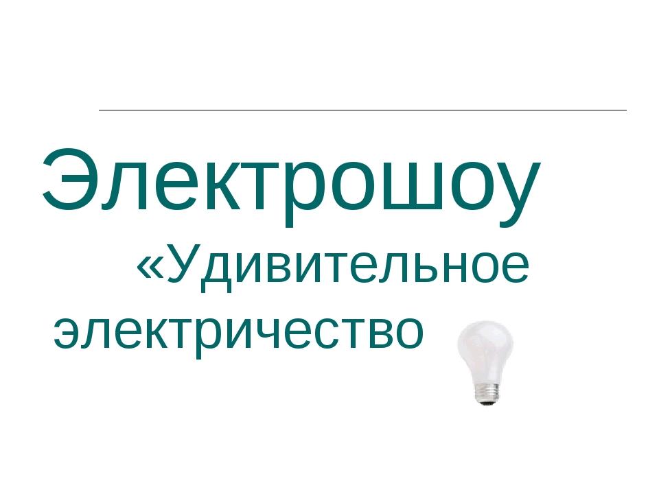 Электрошоу «Удивительное электричество»