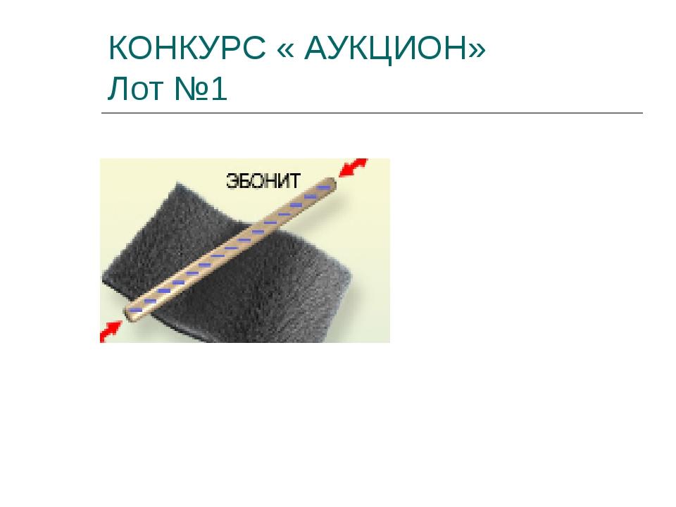 КОНКУРС « АУКЦИОН» Лот №1