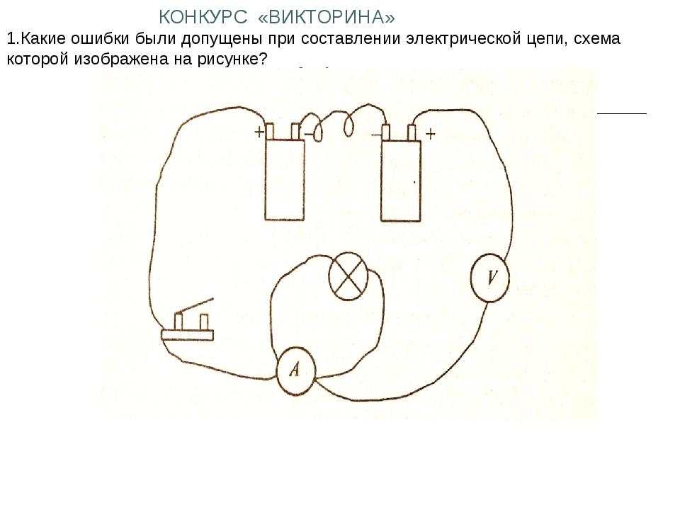 КОНКУРС «ВИКТОРИНА» Какие ошибки были допущены при составлении электрической...