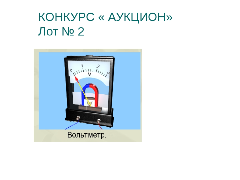 КОНКУРС « АУКЦИОН» Лот № 2