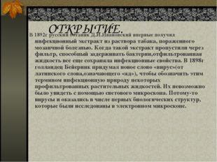 ОТКРЫТИЕ. В 1892г русский ботаник Д.И.Ивановский впервые получил инфекционный