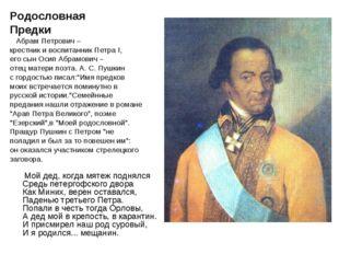 Родословная Предки Абрам Петрович – крестник и воспитанник Петра I, его сын О