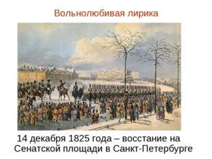 Вольнолюбивая лирика 14 декабря 1825 года – восстание на Сенатской площади в
