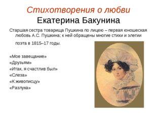 Стихотворения о любви Екатерина Бакунина Старшая сестра товарища Пушкина по л