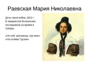 Раевская Мария Николаевна Дочь героя войны 1812 г. В замужестве Волконская, п