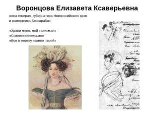 Воронцова Елизавета Ксаверьевна жена генерал–губернатора Новоросийского края