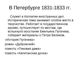 В Петербурге 1831-1833 гг. Служит в Коллегии иностранных дел. Историческая те