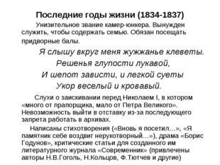 Последние годы жизни (1834-1837) Унизительное звание камер-юнкера. Вынужден с