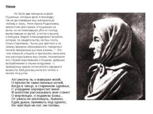 Няня Но были две женщины в доме Пушкиных, которые дали Александру так не дост