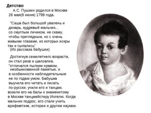 """Детство  А.С. Пушкин родился в Москве 26 мая(6 июня) 1799 года. """"Саша бы"""