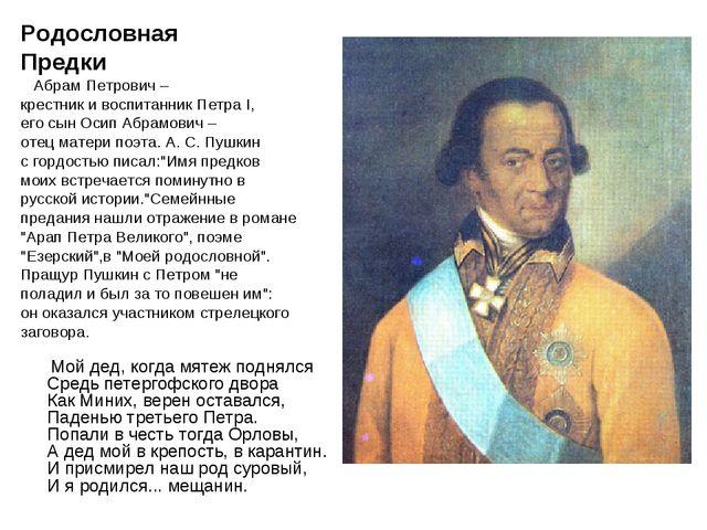 Родословная Предки Абрам Петрович – крестник и воспитанник Петра I, его сын О...