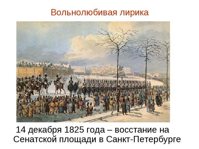 Вольнолюбивая лирика 14 декабря 1825 года – восстание на Сенатской площади в...