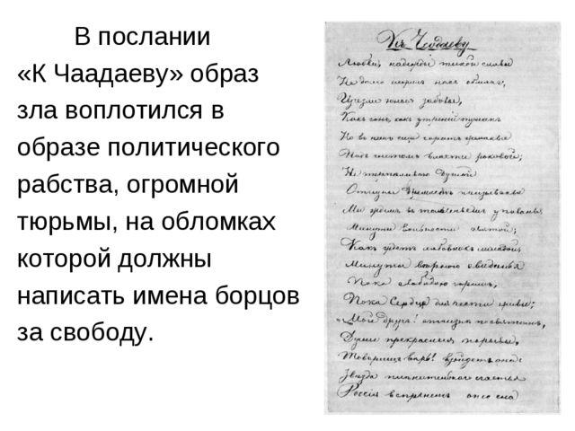 В послании «К Чаадаеву» образ зла воплотился в образе политического рабства,...
