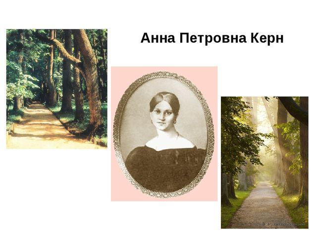 Анна Петровна Керн
