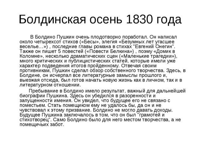 Болдинская осень 1830 года В Болдино Пушкин очень плодотворно поработал. Он н...