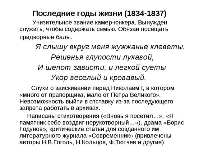Последние годы жизни (1834-1837) Унизительное звание камер-юнкера. Вынужден с...