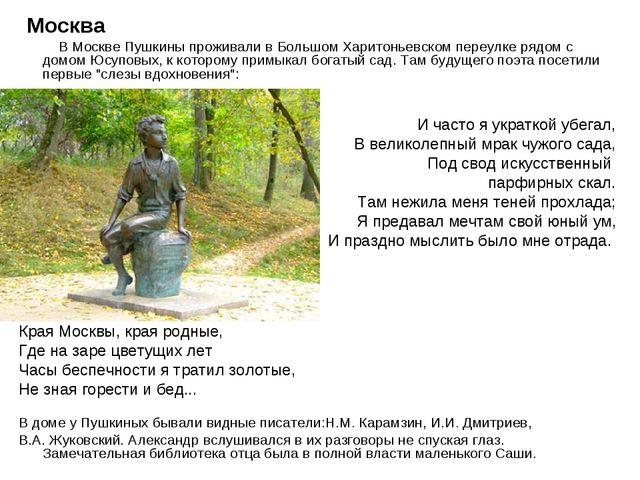 Москва   В Москве Пушкины проживали в Большом Харитоньевском переулке ря...